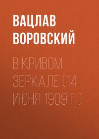 Воровский, Вацлав  - В кривом зеркале (14 июня 1909 г.)