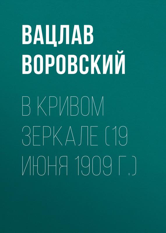 Вацлав Воровский В кривом зеркале (19 июня 1909 г.) электронные сигареты где в вологде