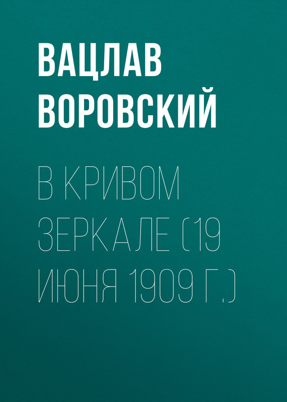 Вацлав Воровский В кривом зеркале (19 июня 1909 г.) додж калибр бу в вологде