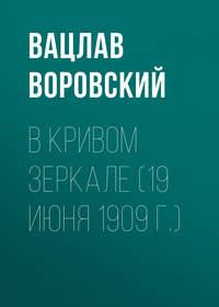 Воровский, Вацлав  - В кривом зеркале (19 июня 1909 г.)