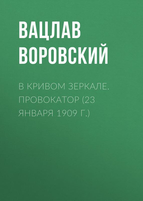 Обложка книги В кривом зеркале. Провокатор (23 января 1909 г.), автор Воровский, Вацлав
