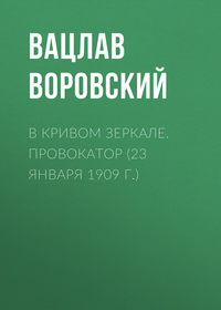 Воровский, Вацлав  - В кривом зеркале. Провокатор (23 января 1909 г.)