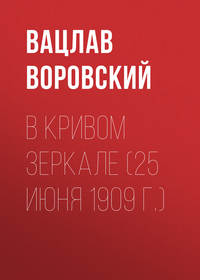 Воровский, Вацлав  - В кривом зеркале (25 июня 1909 г.)