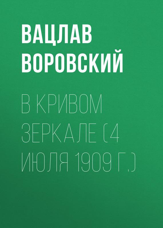 Вацлав Воровский В кривом зеркале (4 июля 1909 г.) сотовые стационарные телефоны мк303 gsm в кривом роге