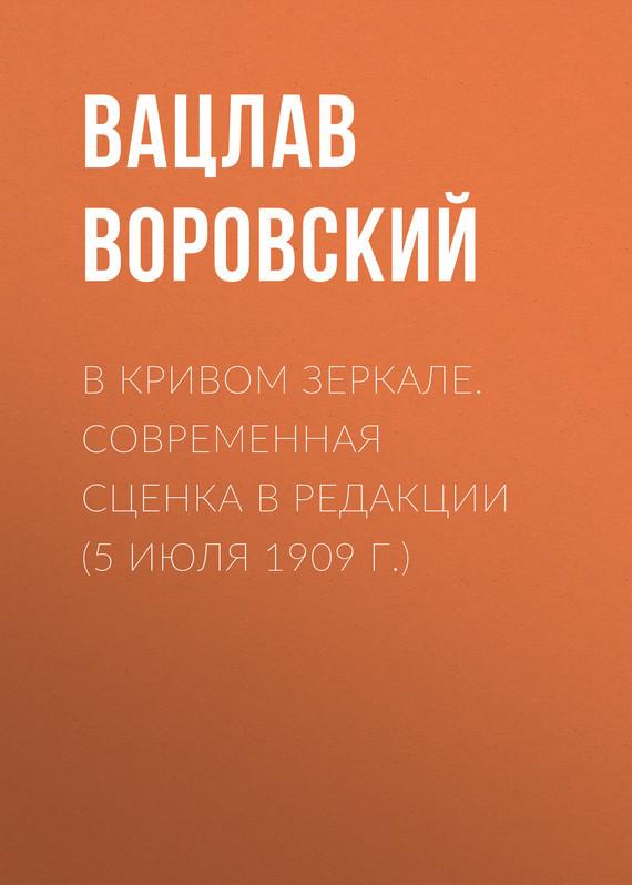 Обложка книги В кривом зеркале. Современная сценка в редакции (5 июля 1909 г.), автор Воровский, Вацлав