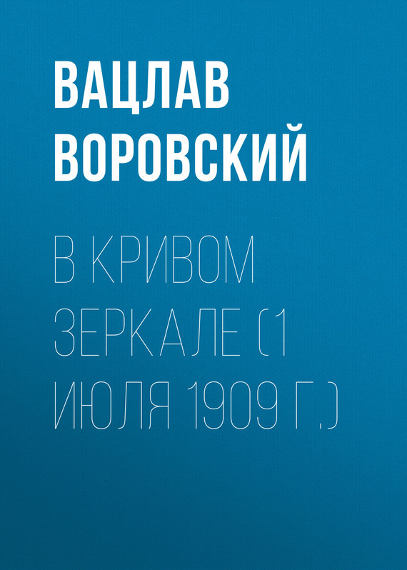 Обложка книги В кривом зеркале (1 июля 1909 г.), автор Воровский, Вацлав