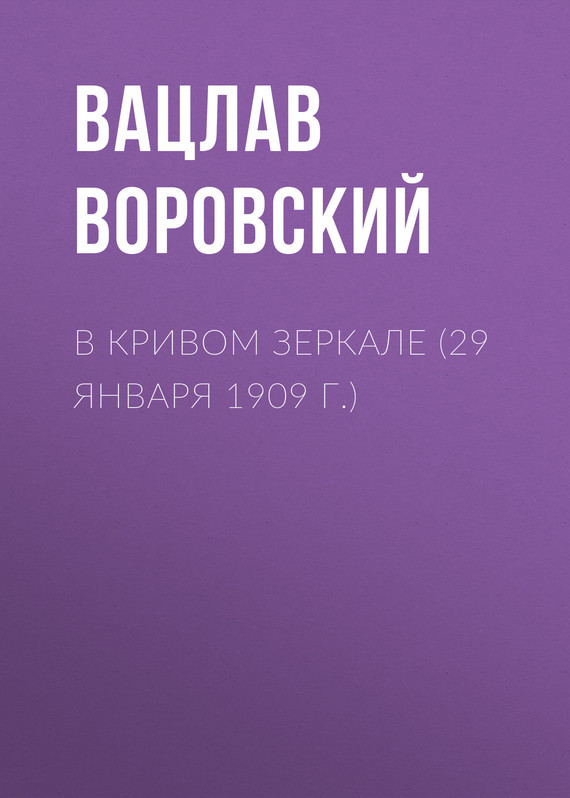 Вацлав Воровский В кривом зеркале (29 января 1909 г.) сотовые стационарные телефоны мк303 gsm в кривом роге