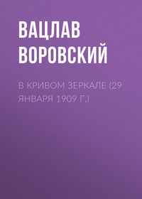 Воровский, Вацлав  - В кривом зеркале (29 января 1909 г.)
