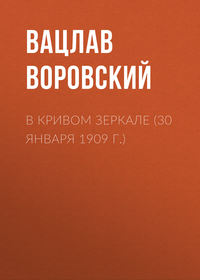 Воровский, Вацлав  - В кривом зеркале (30 января 1909 г.)
