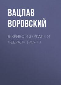 Воровский, Вацлав  - В кривом зеркале (4 февраля 1909 г.)