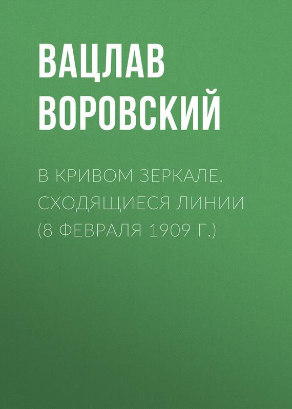 Обложка книги В кривом зеркале. Сходящиеся линии (8 февраля 1909 г.), автор Воровский, Вацлав