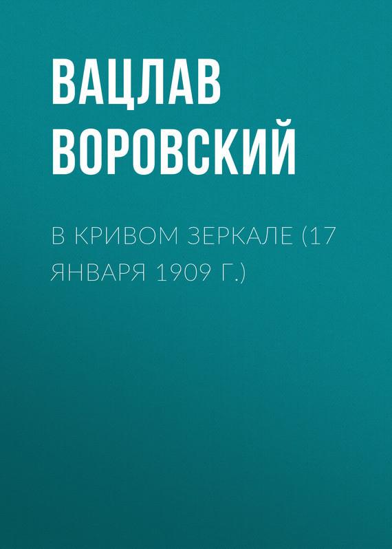 Обложка книги В кривом зеркале (17 января 1909 г.), автор Воровский, Вацлав