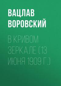 Воровский, Вацлав  - В кривом зеркале (13 июня 1909 г.)