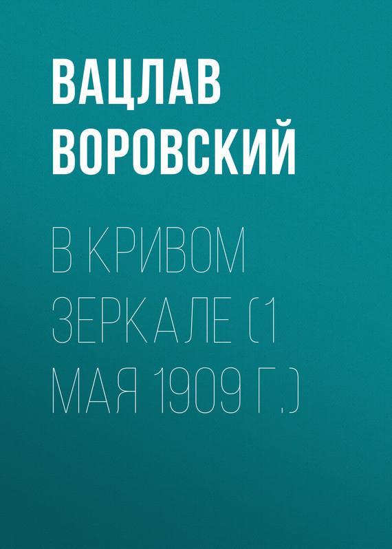 Обложка книги В кривом зеркале (1 мая 1909 г.), автор Воровский, Вацлав