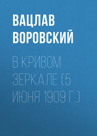 Воровский, Вацлав  - В кривом зеркале (5 июня 1909 г.)