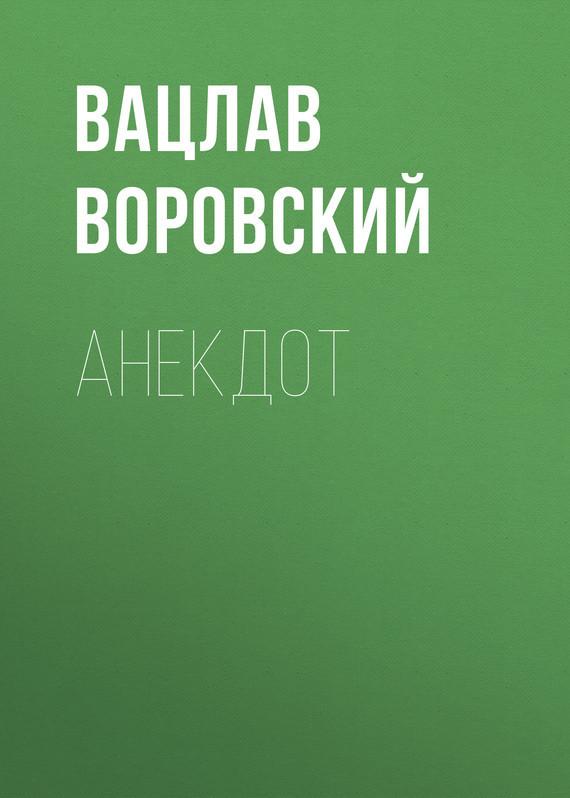 Обложка книги Анекдот, автор Воровский, Вацлав