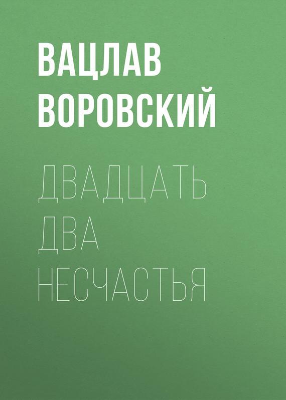 Обложка книги Двадцать два несчастья, автор Воровский, Вацлав