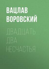 Воровский, Вацлав  - Двадцать два несчастья