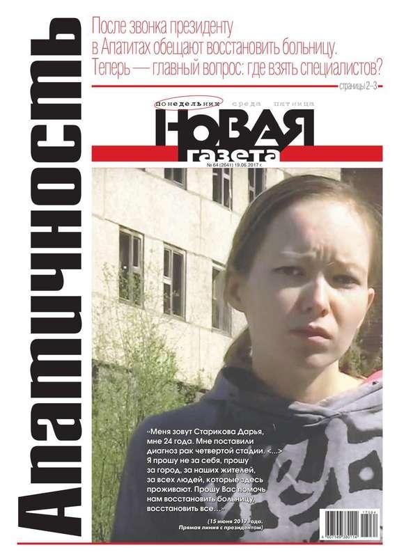 Редакция газеты Новая газета Новая Газета 64-2017