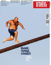 Огонёк, Редакция журнала  - Огонёк 24-2017