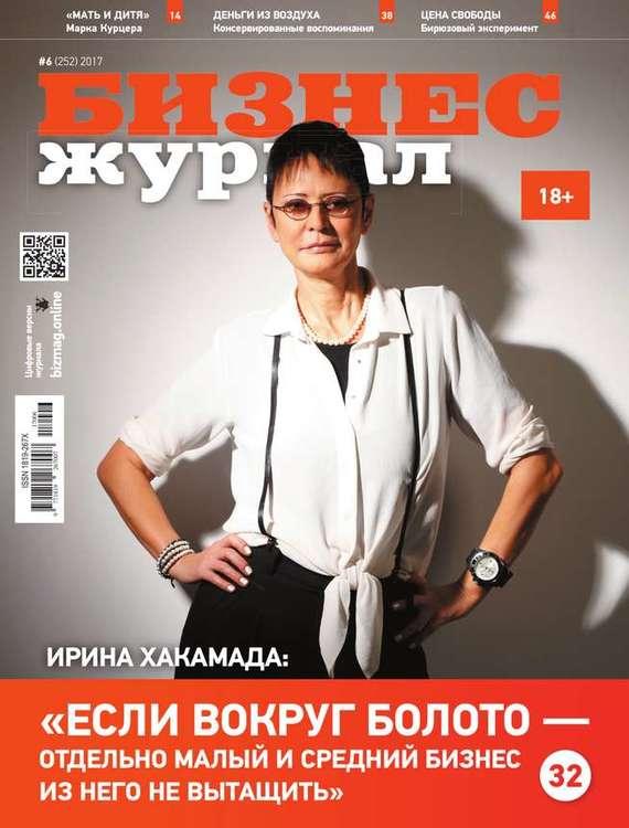 Бизнес Журнал 06-2017