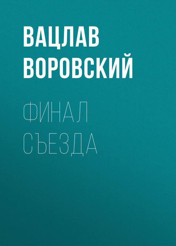 Обложка книги Финал съезда, автор Воровский, Вацлав