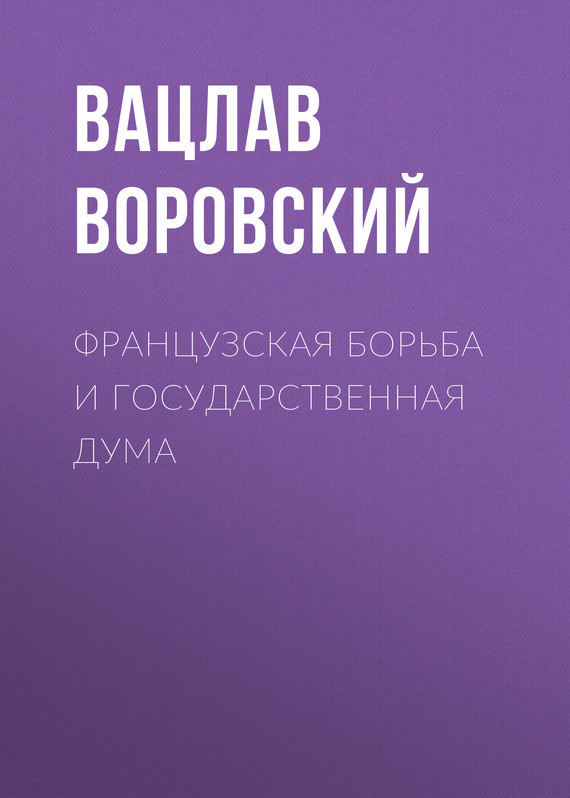 Обложка книги Французская борьба и государственная дума, автор Воровский, Вацлав