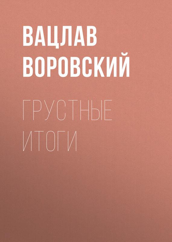 Обложка книги Грустные итоги, автор Воровский, Вацлав