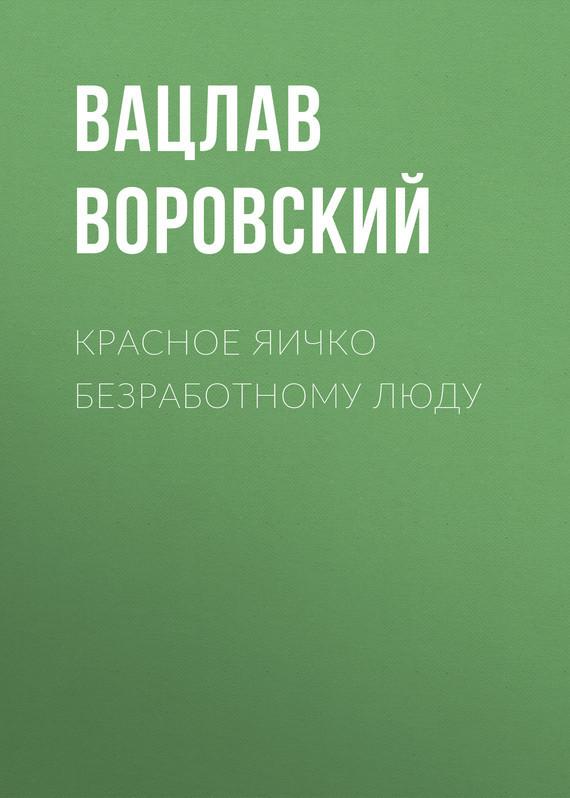 обложка книги static/bookimages/28/45/42/28454268.bin.dir/28454268.cover.jpg