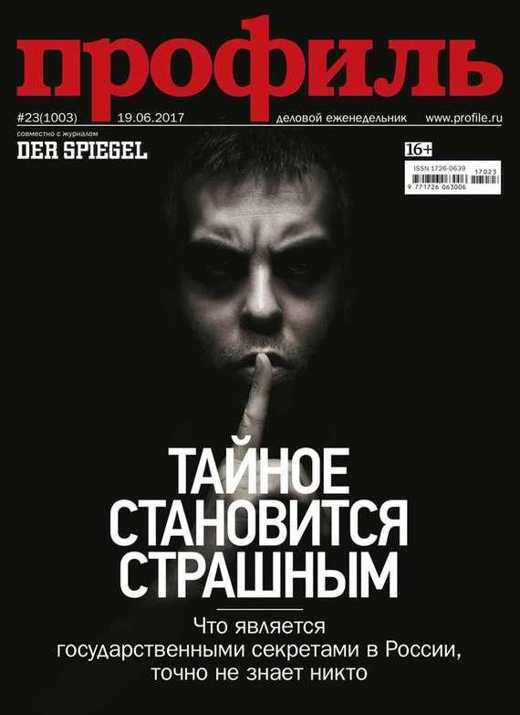 Редакция журнала Профиль Профиль 23-2017 ботинки der spur der spur de034amwiz42