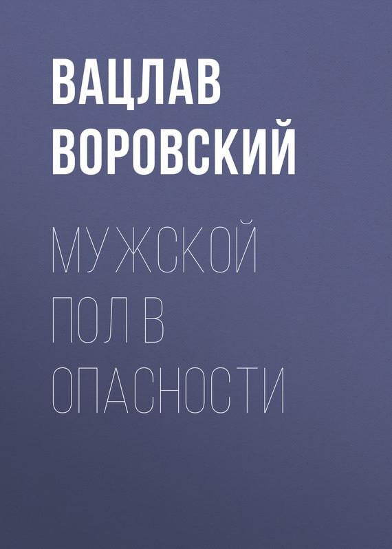 Обложка книги Мужской пол в опасности, автор Воровский, Вацлав