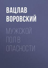 Воровский, Вацлав  - Мужской пол в опасности