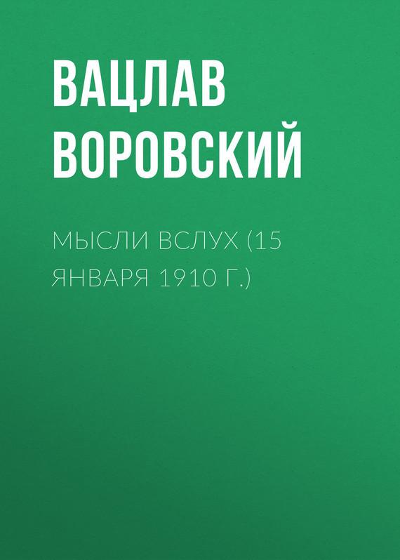 Обложка книги Мысли вслух (15 января 1910 г.), автор Воровский, Вацлав