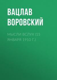 Воровский, Вацлав  - Мысли вслух (15 января 1910 г.)