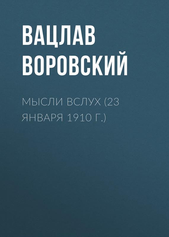 Обложка книги Мысли вслух (23 января 1910 г.), автор Воровский, Вацлав
