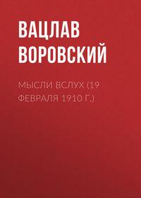 Воровский, Вацлав  - Мысли вслух (19 февраля 1910 г.)