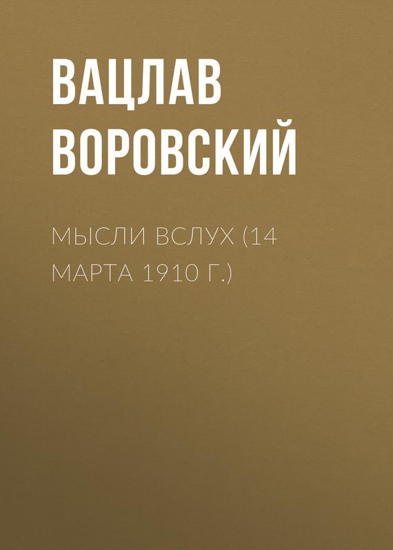 Обложка книги Мысли вслух (14 марта 1910 г.), автор Воровский, Вацлав