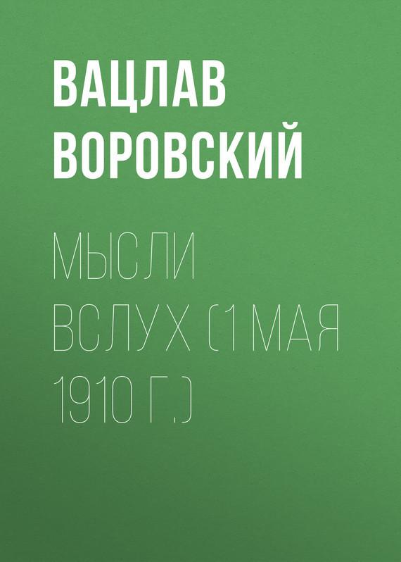Обложка книги Мысли вслух (1 мая 1910 г.), автор Воровский, Вацлав