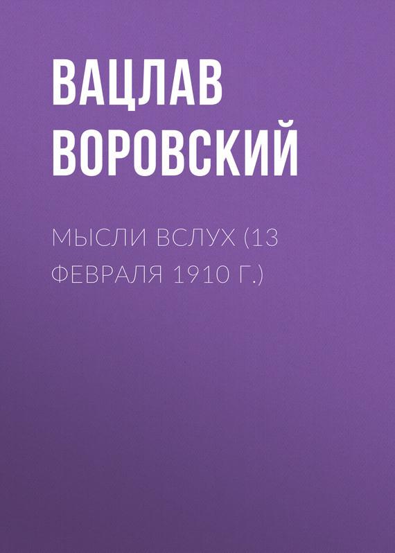 Обложка книги Мысли вслух (13 февраля 1910 г.), автор Воровский, Вацлав