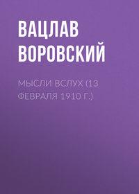 Воровский, Вацлав  - Мысли вслух (13 февраля 1910 г.)