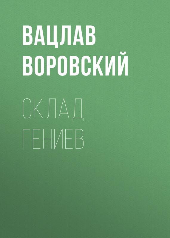 Обложка книги Склад гениев, автор Воровский, Вацлав