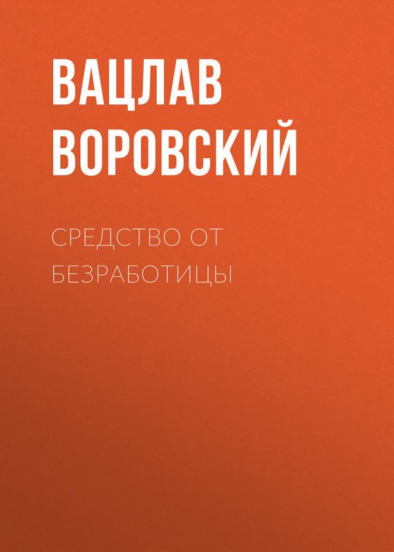 Обложка книги Средство от безработицы, автор Воровский, Вацлав