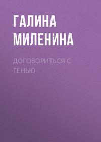 Миленина, Галина  - Договориться с тенью