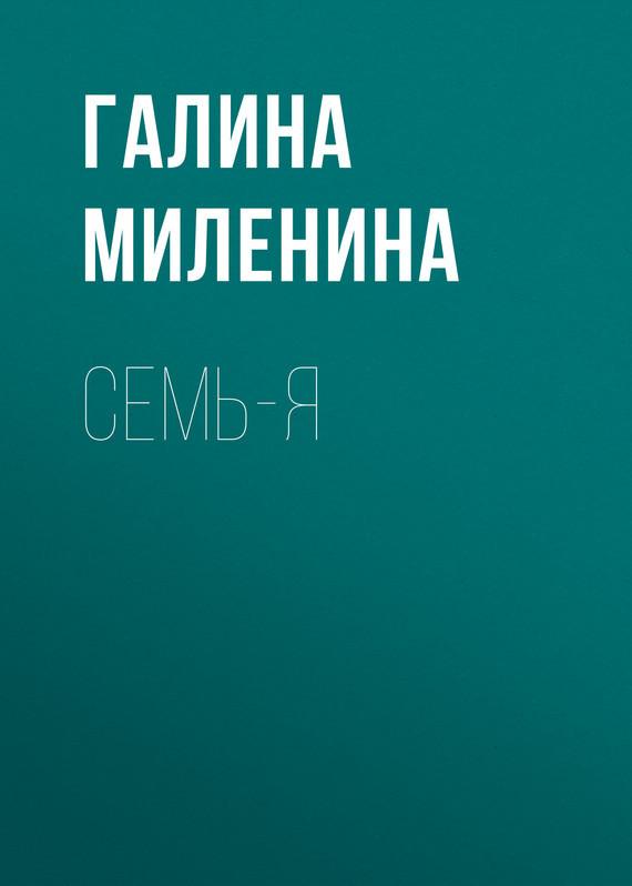 Галина Миленина