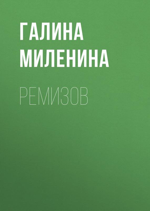 Галина Миленина Ремизов ручной хорек симферополь недорого