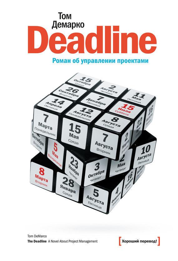 Deadline. Роман об управлении проектами происходит романтически и возвышенно