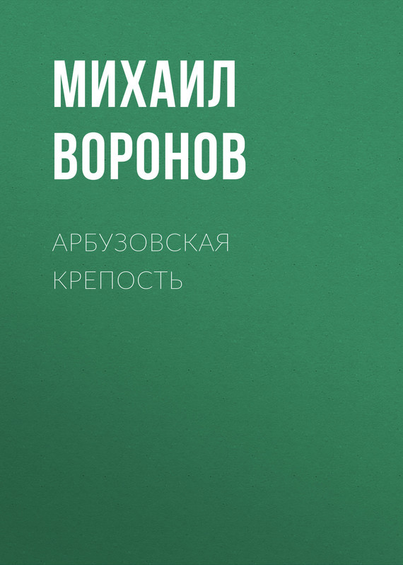 Скачать Арбузовская крепость быстро