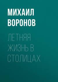Воронов, Михаил  - Летняя жизнь в столицах