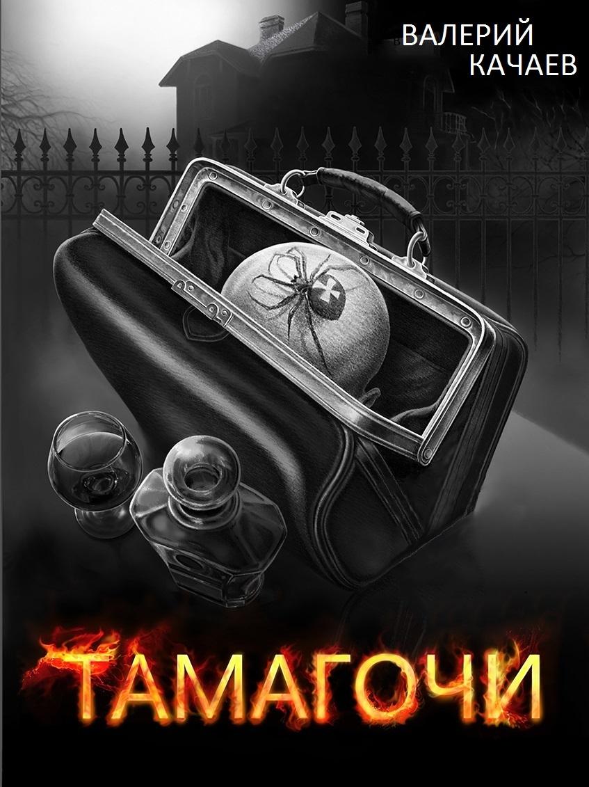 Валерий Качаев Тамагочи