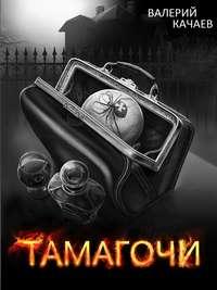 Качаев, Валерий  - Тамагочи